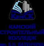 "ГАПОУ ""Камский строительный колледж им. Е.Н.Батенчука"""